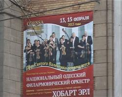 В филармонии готовят особый концерт на День Святого Валентина.