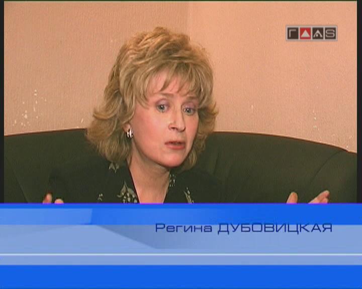 Регина Дубовицкая.