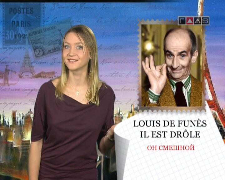 Marie a Paris //Урок № 10