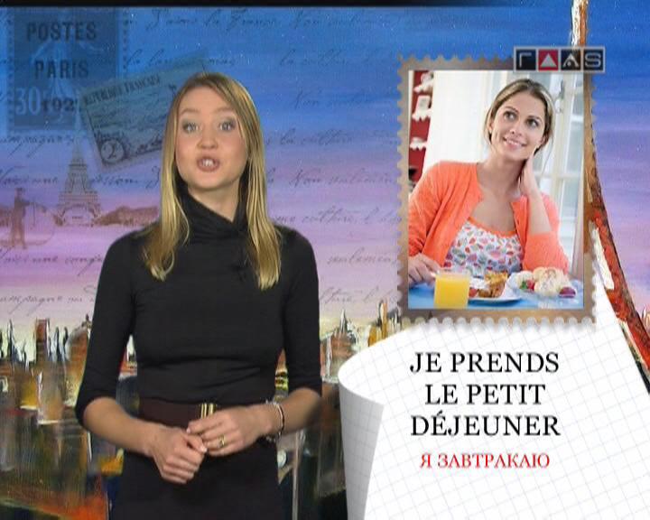 Marie a Paris //Урок № 12