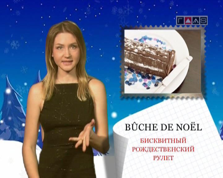 Marie a Paris //Урок № 17