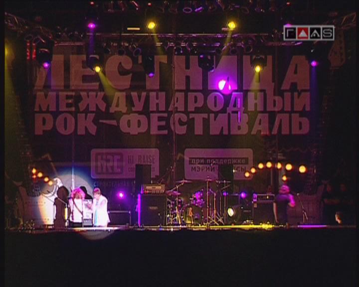 Международный рок-фестиваль «Лестница»//часть 22