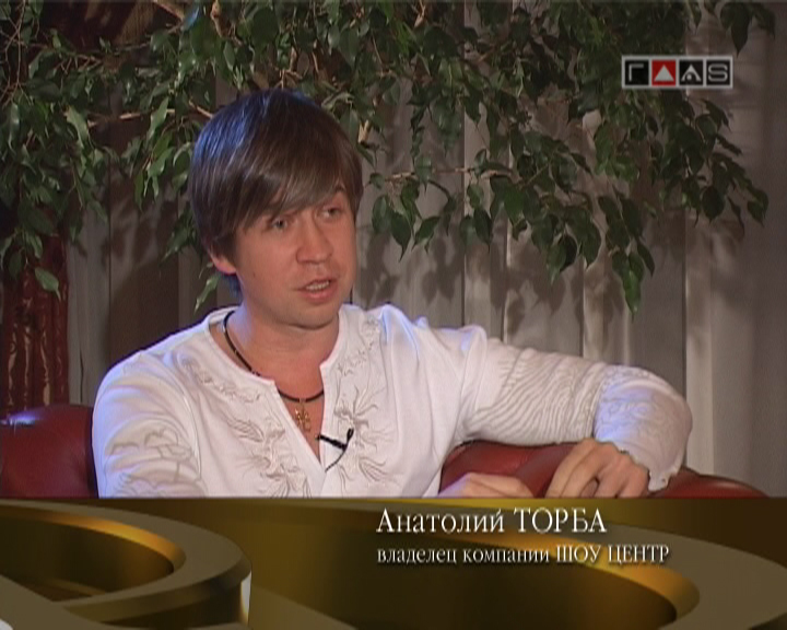 Анатолий Торба