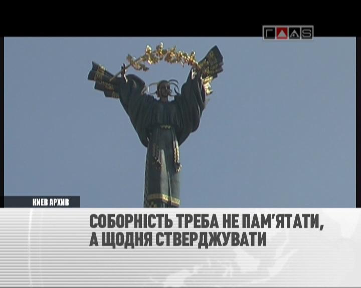 Соборность Украины: мнение регионов