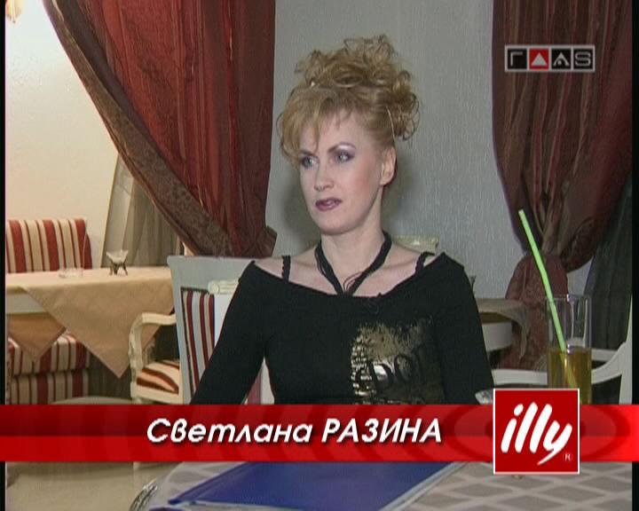 Светлана Разина и «МИРАЖ». 2-я часть