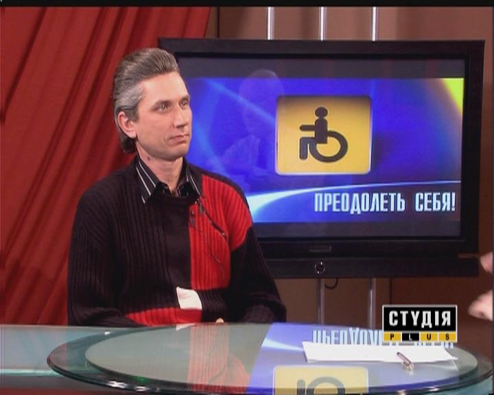 Игорь Савчук. Член городской организации инвалидов