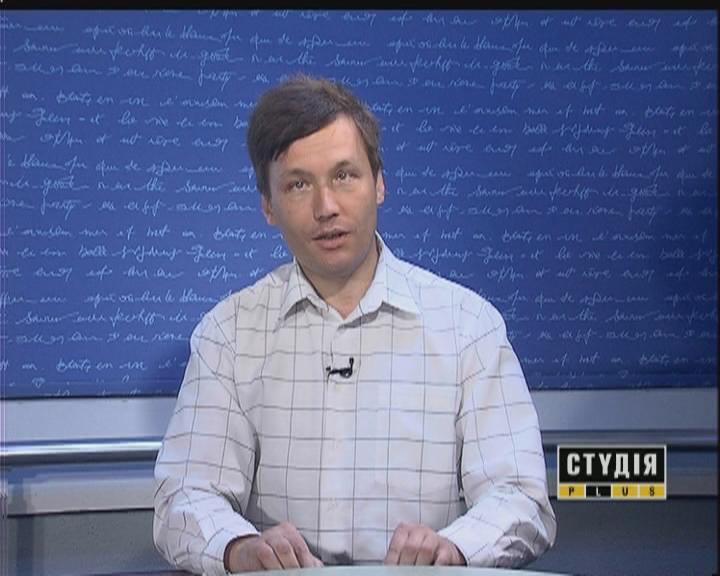 Юрий Качановский. Областная организация УТОС