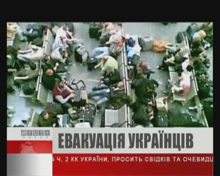 Эвакуация украинцев в Ливии началась