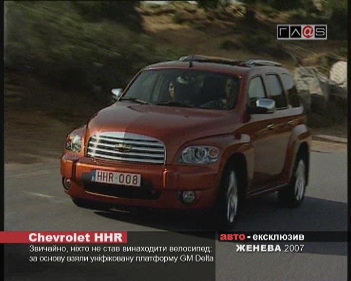 Geneva Motor Show 2007 // Chevrolet