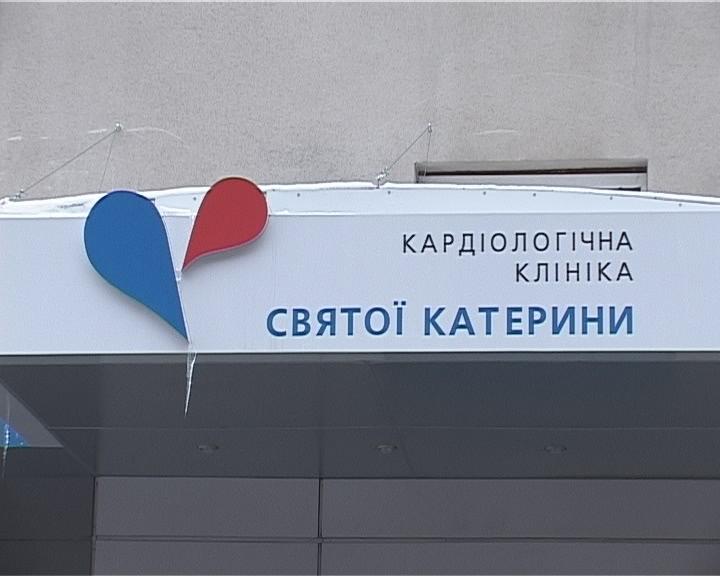 Кардиологическая клиника Святой Екатерины