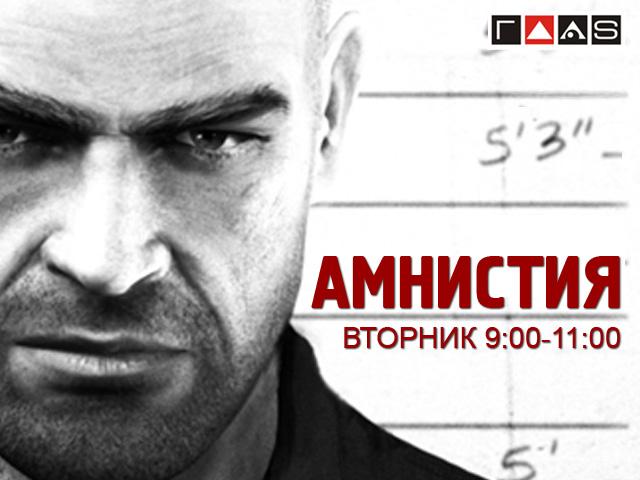 Амнистия! Запись эфира от 15 февраля 2011