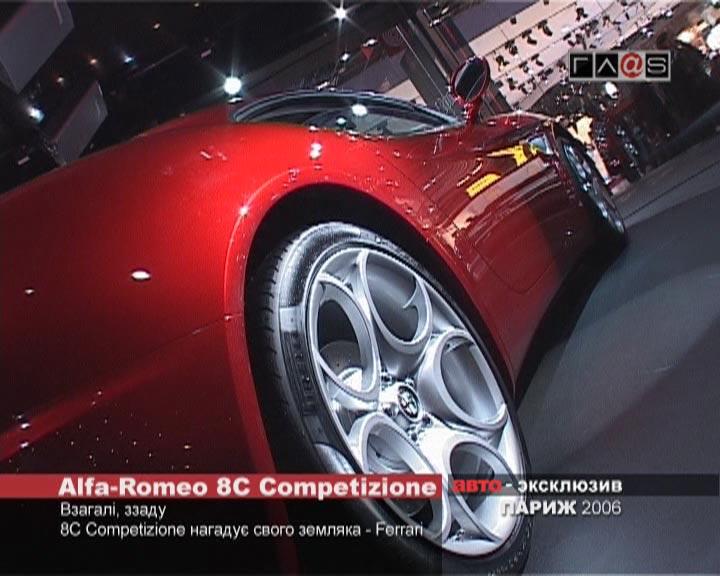 Mondial de l`Automobile 2006 // Alfa Romeo