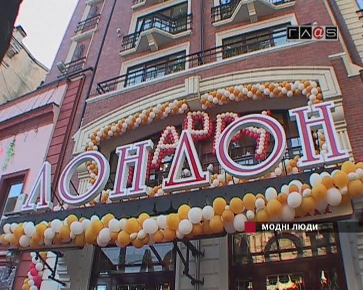 Отель LONDON — открытие // 11 октября 2006 года