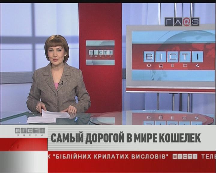 ФЛЕШ-НОВОСТИ за 8 марта 2011 г.