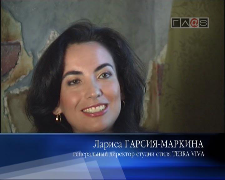 Лариса Гарсия-Маркина
