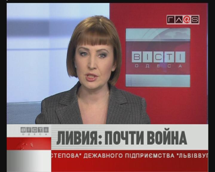 ФЛЕШ-НОВОСТИ за 9 марта 2011 г.