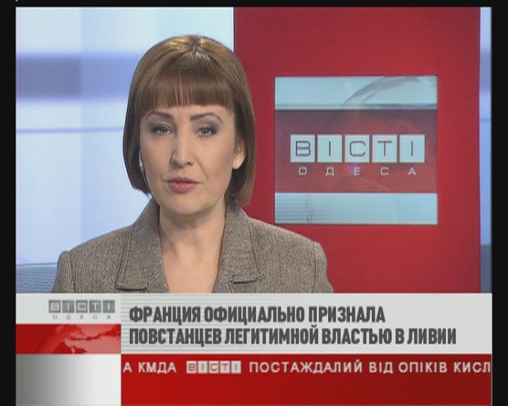 ФЛЕШ-НОВОСТИ за 10 марта 2011 г.