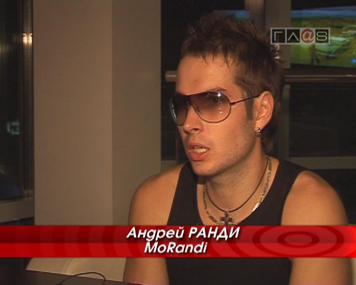 Андрей Ранди (MoRandi)