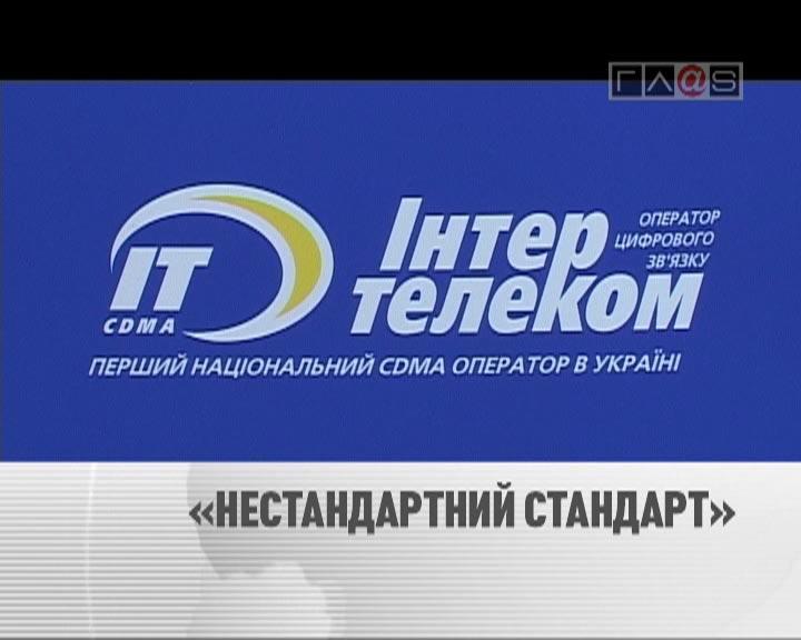 «Интертелекому»  — 10 лет!