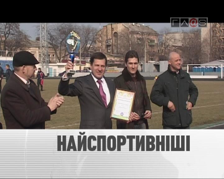 Одесса признана самым спортивным городом страны!