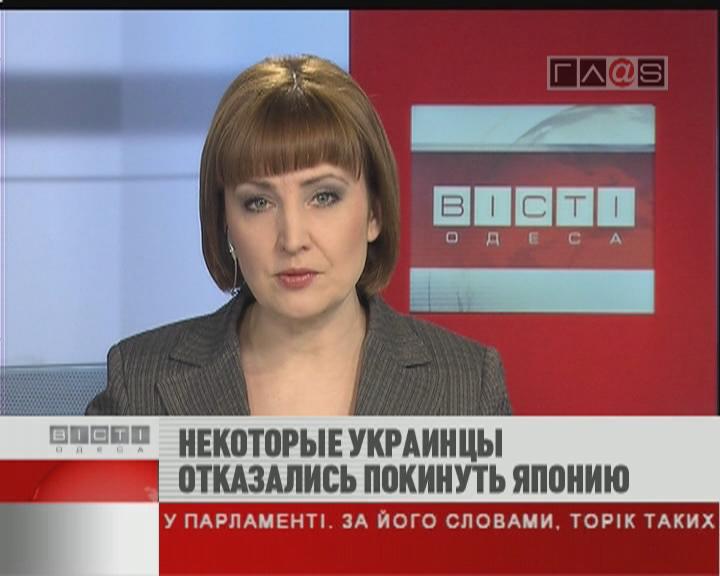 ФЛЕШ-НОВОСТИ за 18 марта 2011 г.