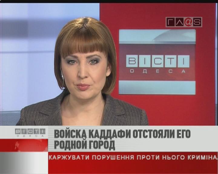 ФЛЕШ-НОВОСТИ за 28 марта 2011 г.