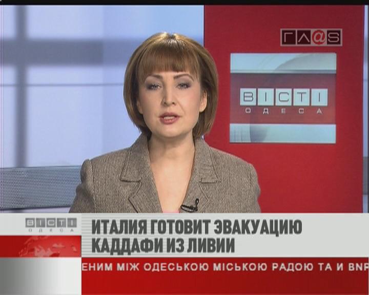 ФЛЕШ-НОВОСТИ за 29 марта 2011 г.