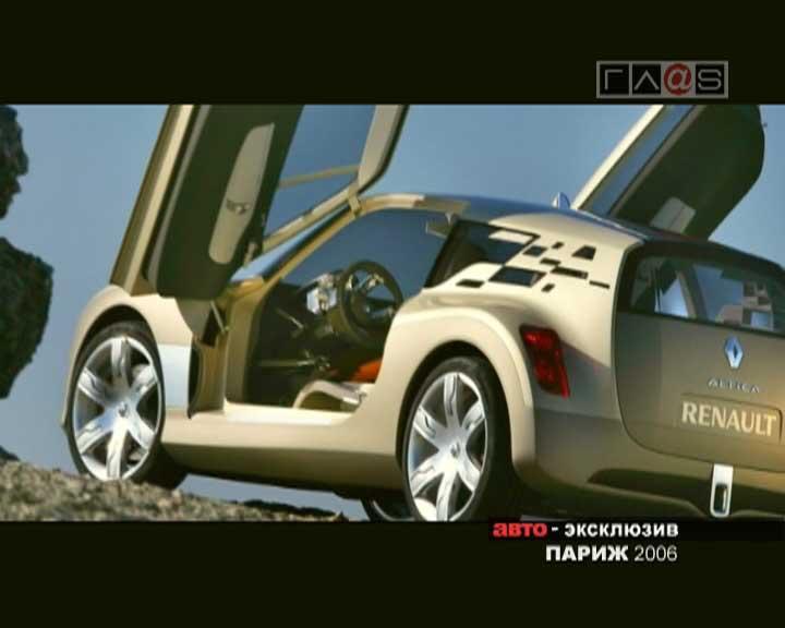 Mondial de l`Automobile 2006 // «RENAULT ALTICA»