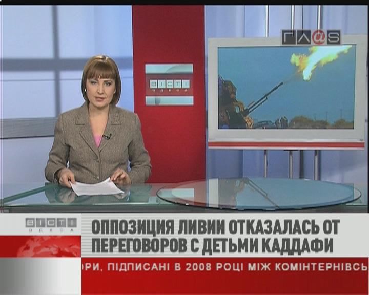 ФЛЕШ-НОВОСТИ за 04 апреля 2011