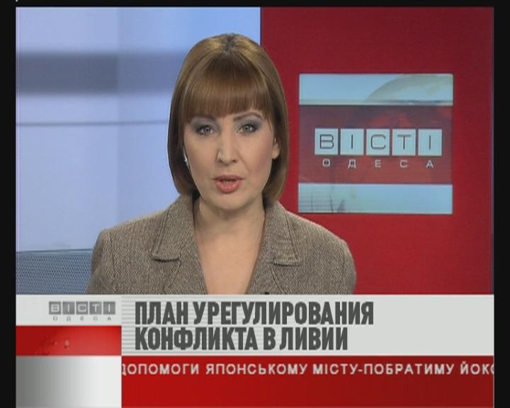 ФЛЕШ-НОВОСТИ за 08 апреля 2011