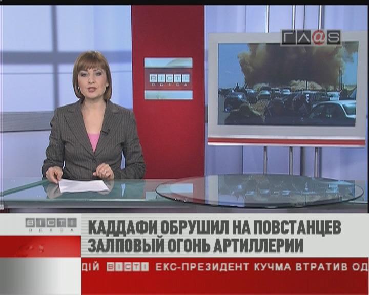ФЛЕШ-НОВОСТИ за 11 апреля 2011