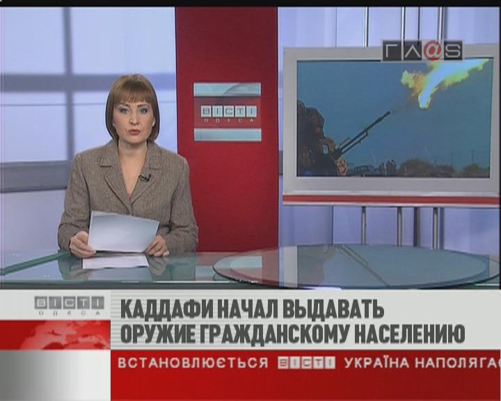 ФЛЕШ-НОВОСТИ за 22 апреля 2011