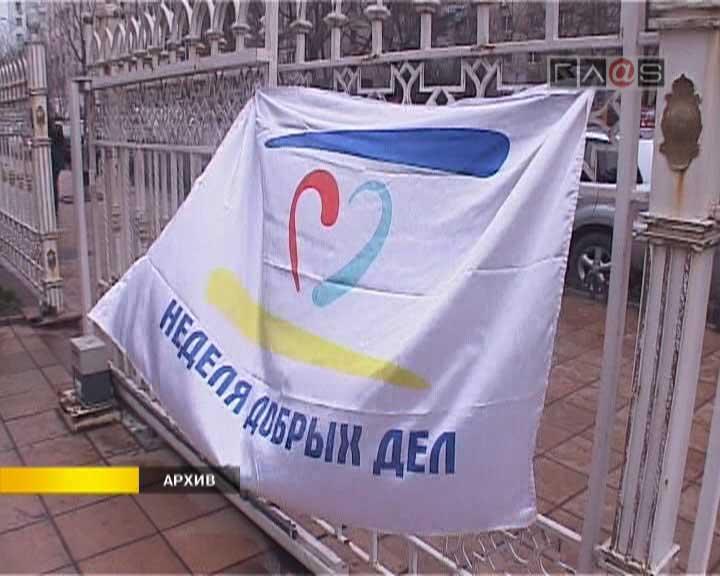 «Неделя добрых дел в Одессе»