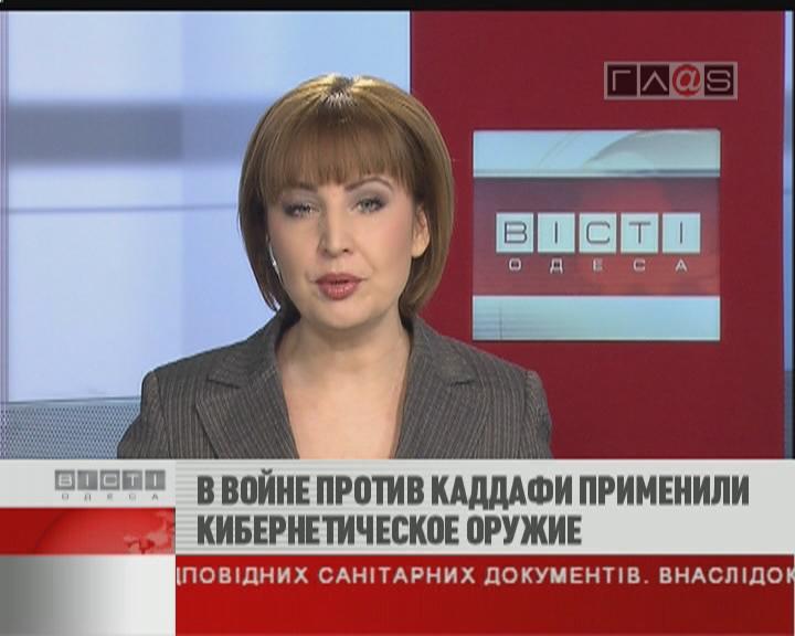 ФЛЕШ-НОВОСТИ за 05 апреля 2011