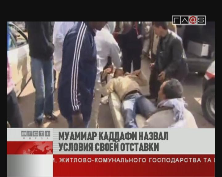 ФЛЕШ-НОВОСТИ за 13 апреля 2011
