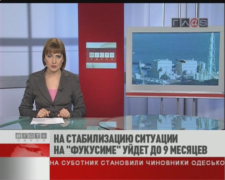 ФЛЕШ-НОВОСТИ за 18 апреля 2011