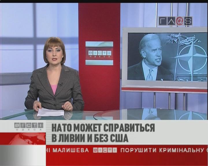 ФЛЕШ-НОВОСТИ за 20 апреля 2011