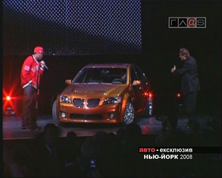 New York Auto Show 2008 // Pontiac