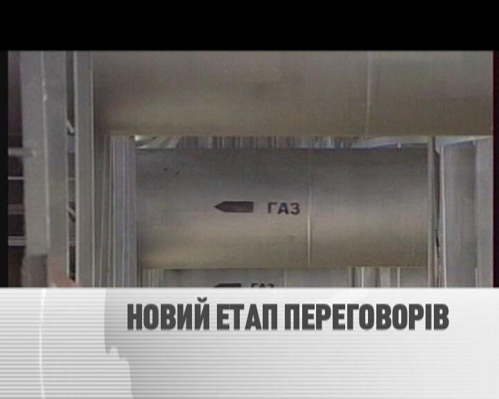 Украина инициирует новые переговоры по формуле на цену на газ