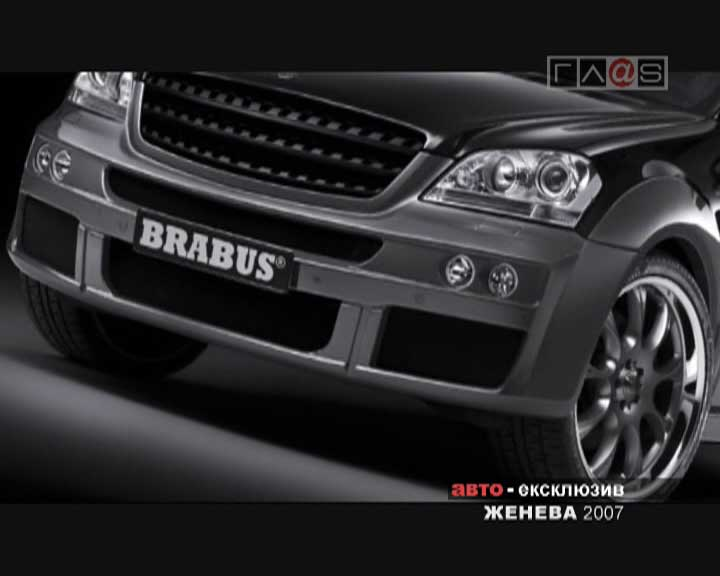 «Brabus» на автосалоне «Женева-2007»