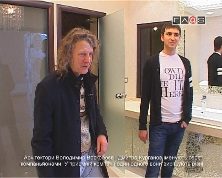 Владимир Воскобоев и Дмитрий Курганов.