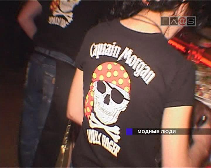 Captain Morgan // 7 июля 2005 года