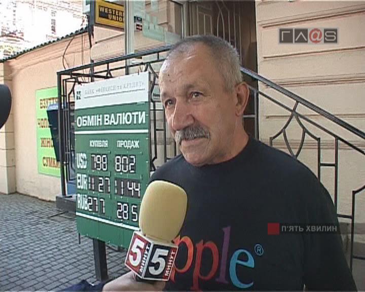 День банковского работника в Украине.