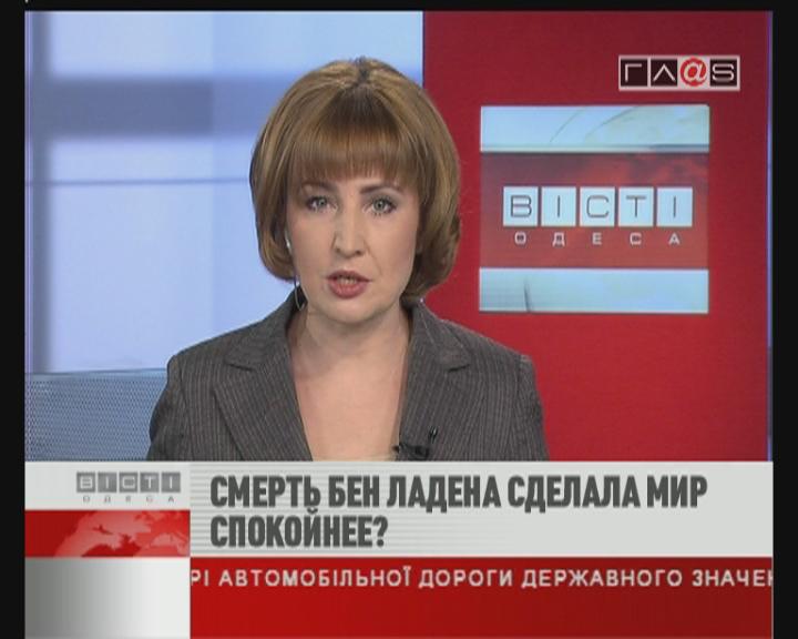 ФЛЕШ-НОВОСТИ за 02 мая 2011