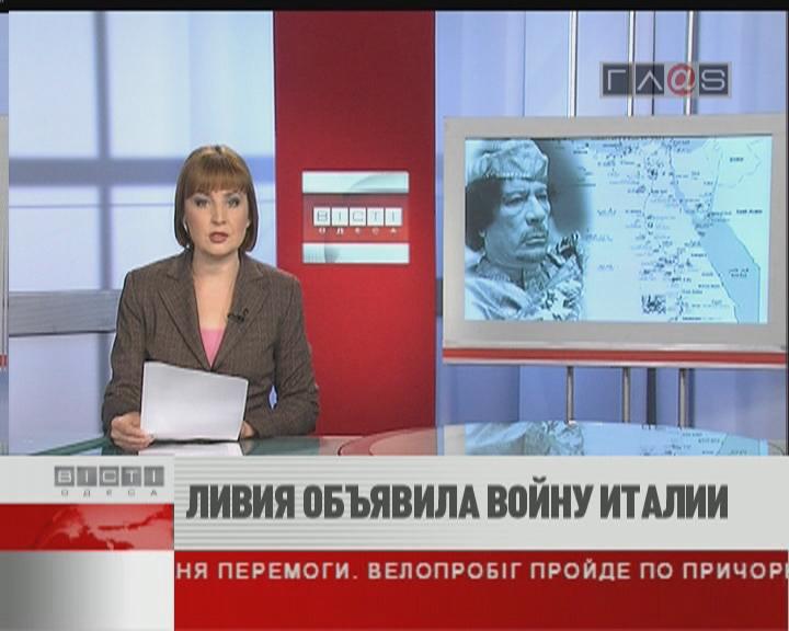 ФЛЕШ-НОВОСТИ за 03 мая 2011