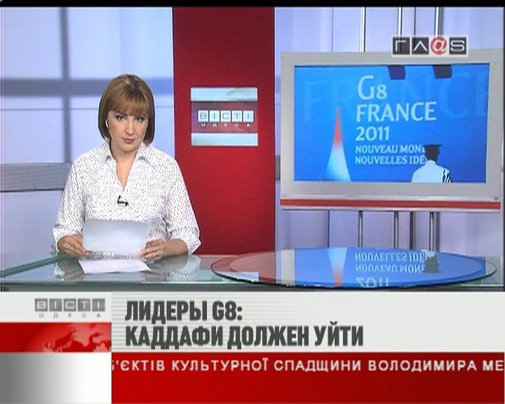 ФЛЕШ-НОВОСТИ за 27 мая 2011