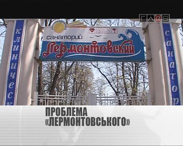 Санаторий «Лермонтовский»