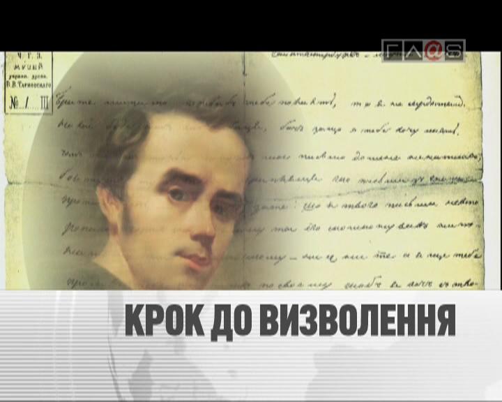 4 мая 1838 года Тараса Шевченко выкупили из крепостничества