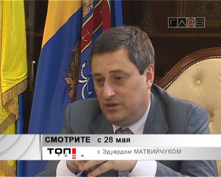 С 28 мая на каналах ГЛАС и Страна Советов в гостях программы «Топ Тема» Эдуард Матвийчук