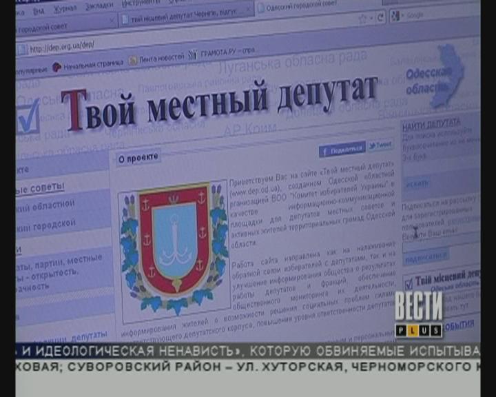 Депутатский корпус Одесского городского и областного советов в полном составе переместился в Интернет